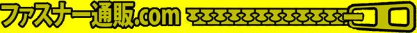 ファスナー通販.com – 手芸や修理に1本から特注オーダー。ファスナーとジッパー販売専門店です。